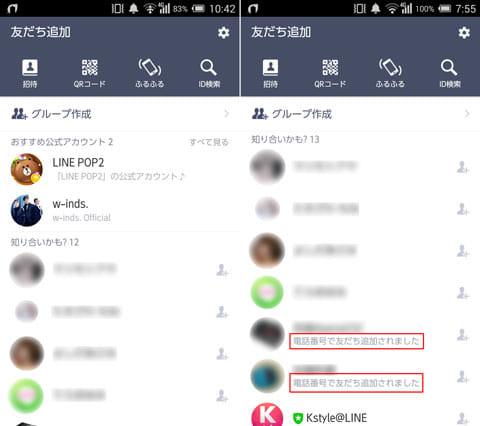 「友だち追加」画面(左)名前の下に表示されているのが「知り合いかも?」に表示された理由(右)