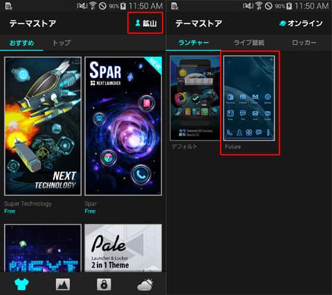 Future 3D Launcher & Locker:右上の「鉱山」をタップ(左)本アプリを選択(右)