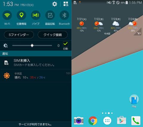Yahoo!天気 雨雲の接近や台風の進路がわかる予報情報無料:通知領域(左)ウィジェット(右)