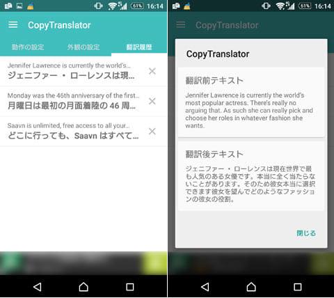 コピーで翻訳 - Copy Translator -:「翻訳履歴」から確認できる。見直すことができるので便利