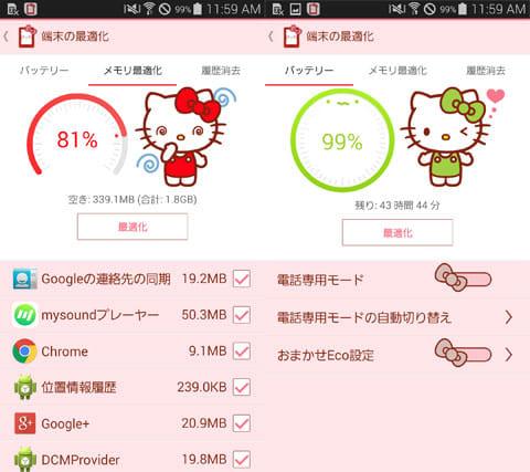 ウイルスバスター™ モバイル meets ハローキティ:メモリ最適化機能(左)バッテリー最適化機能(右)