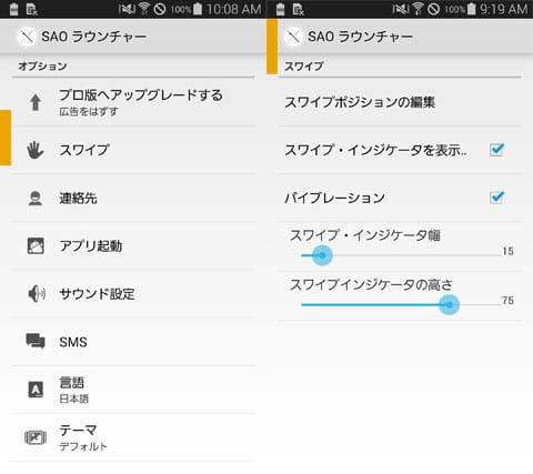 SAO Launcher:設定画面(左)「スワイプ」の設定(右)