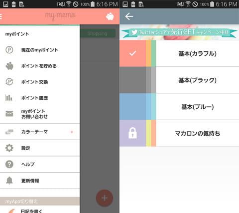 可愛い無料メモ帳 - Myメモ:メニュー画面(左)設定できるカラー一覧(右)