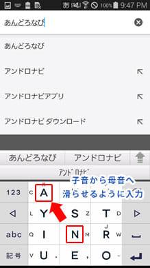 アルテ 日本語入力キーボード:コツはスワイプ