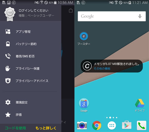 AMC Security-ウイルス 対策 & スマホ 高速化:メニュー画面(左)「ブースト」はホーム画面からも可能(右)