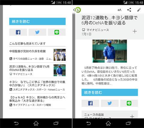 好きなニュースとブログが集まるアプリ/ソーシャライフニュース:その記事に関連のある記事一覧が表示される(左)タップすれば詳しく見られる(右)