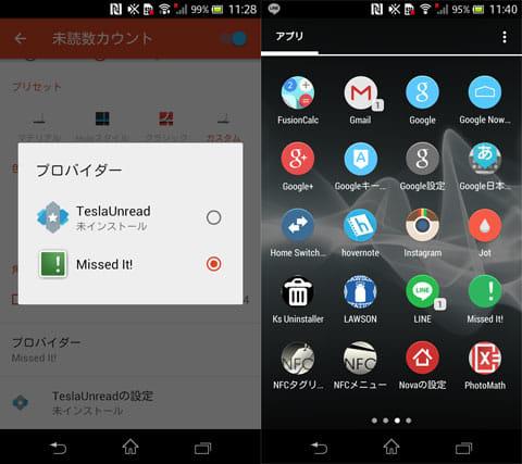 Missed It!:『Nova Launcher』との組み合わせが最強!(左)iPhoneのようにアイコンに未読数が表示(右)