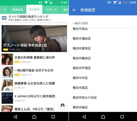 Yahoo!ニュース - Yahoo! JAPAN公式アプリ:メイン画面(左)地域設定もしておこう(右)