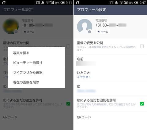 どの画像を使うか選択(左)「現在の画像を削除」を選択すると、初期設定のアイコンになった。シンプルイズベスト?(右)