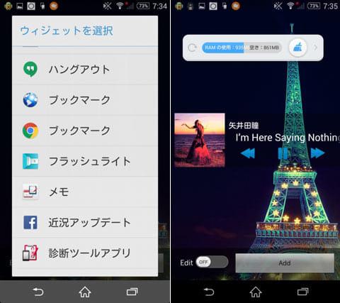 Hexy Launcher:ウィジェットの設置画面
