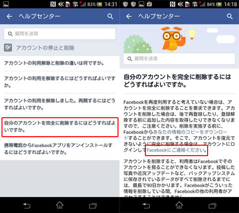 トピックスから「自分のアカウントを完全に~」をタップし説明分から「Facebookにご連絡ください。」をタップ