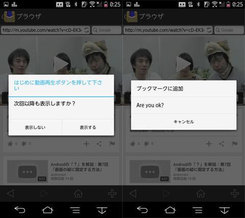 Clipbox:ダウンロードしたい動画を再生(左)「Are you ok?」を選択(右)