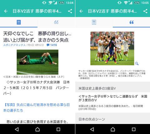 Yahoo!ニュース - Yahoo! JAPAN公式アプリ:ニュースの詳細(左)関連ニュースもスワイプすれば表示される(右)