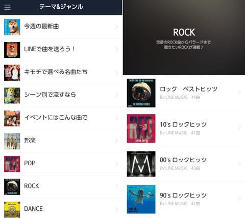 「テーマ&ジャンル」画面(左)「ROCK」画面。ここから各プレイリストを選択する(右)