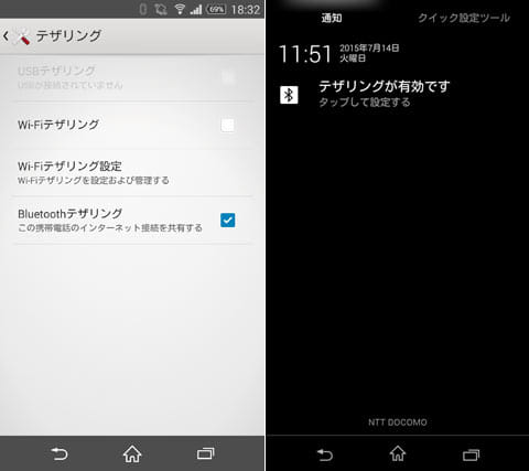 「Bluetoothテザリング」も可能。「Wi-Fiテザリング」よりもスマートフォン側の電力消費が少ない