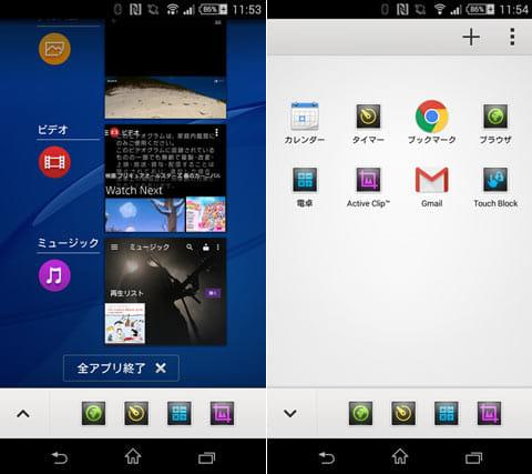 開いたアプリは、「全アプリ終了」をタップすると一気に終了できる(左)「スモールアプリ」は小窓のウィンドウを開いて使える(右)