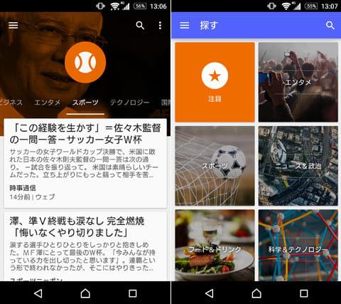 Google Play ニューススタンド:ニュース画面。左右スワイプでカテゴリを切り替えできる(左)好みのカテゴリからニュースを検索(右)