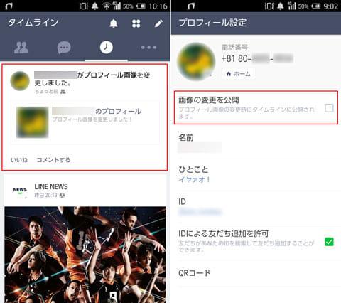 タイムラインに投稿された(左)イヤな方は、画像のように「画像の変更を公開」のチェックを外しましょう(右)