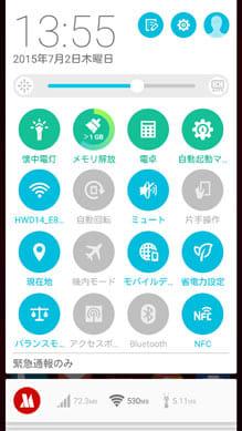 ZenUIのクイックリストは地味ながら便利な機能だ