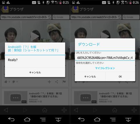 Clipbox:「Really?」をタップ(左)保存先を選んで「OK」をタップ(右)