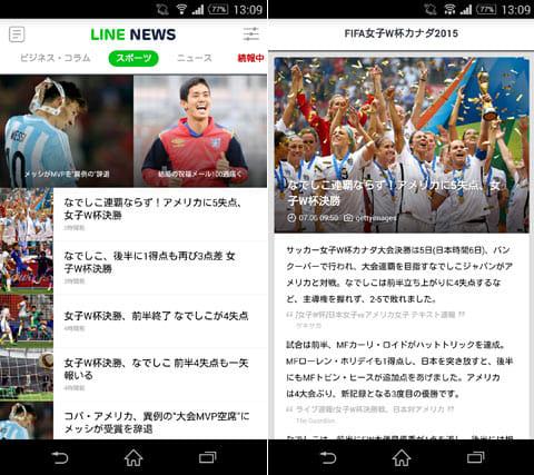 LINE公式ニュースアプリ / LINE NEWS:メイン画面(左)ニュース詳細画面(右)