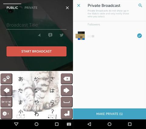 Periscope:配信方法選択画面(左)配信相手選択画面(右)