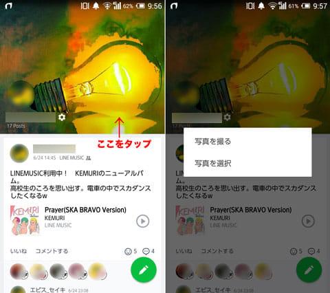 「ホーム」画面。大きな画像をタップ(左)どの画像を使うか選択(右)