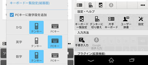 「キーボード一覧設定」で、様々なカスタマイズが可能