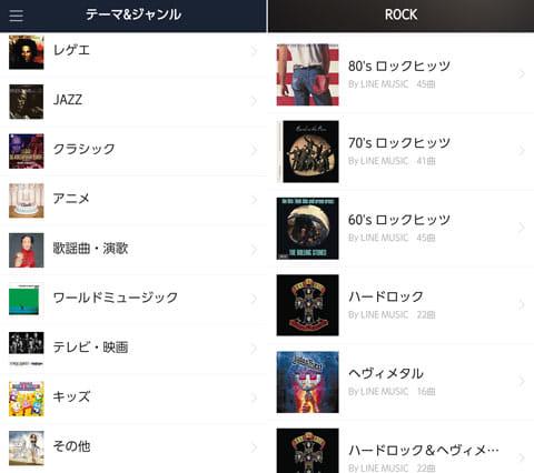 歌謡曲・演歌もある(左)「ROCK」では年代別にプレイリストが用意されている(右)