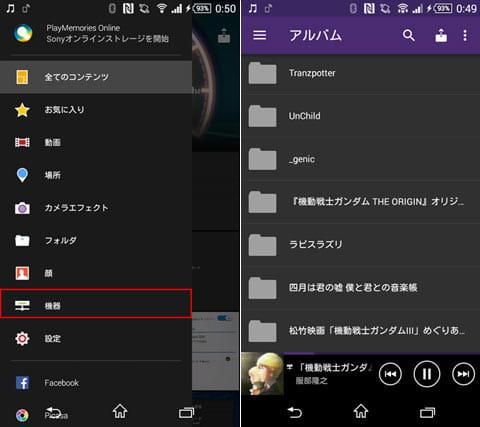 「メディアサーバー」を使えば、タブレットに入っている音楽を、「Xperia J1 Compact」で聴く事もできる