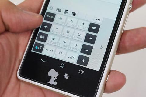 「片手キーボード」を使うと、キーが右側、もしくは左側に寄ってキー全体を小さく表示できる