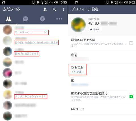 「友だち」画面。赤で囲んでいる箇所が「ひとこと」。設定していない人は何も表示されない(左)「プロフィール設定」画面で「ひとこと」をタップしよう(右)