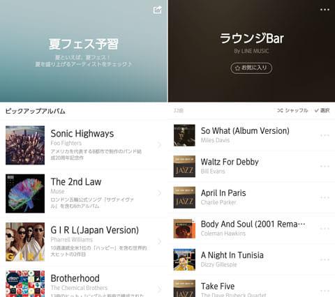 「夏フェス予習」画面。アルバムがピックアップされている(左)「ラウンジBar」画面(右)