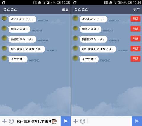 「ひとこと」設定画面(左)「編集」をタップすれば、これまでの「ひとこと」を削除できる(右)