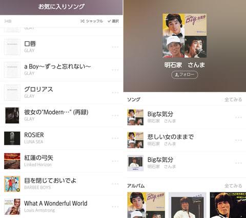 「お気に入りソング」は、お気に入り登録した曲がまとまっている(左)明石家さんま師匠のアーティスト情報画面(右)