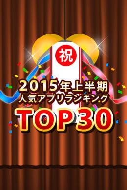 2015年上半期 人気アプリランキングTOP30