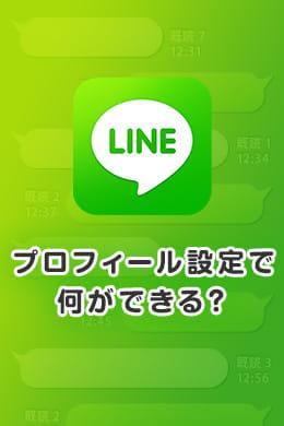 LINEのプロフィール設定でできる変更あれこれ