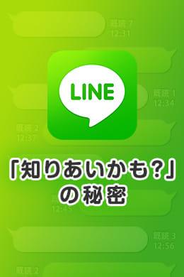『LINE』の知り合いかも?の秘密~削除、対処法付き~