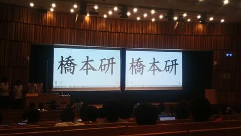 発表はそれぞれ研究グループごとで行われる。最初は橋本研グループからスタート!
