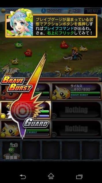 ブレイブ フロンティア【無料本格RPG-ブレフロ】:長押し後、フリックすると必殺技を繰り出せる