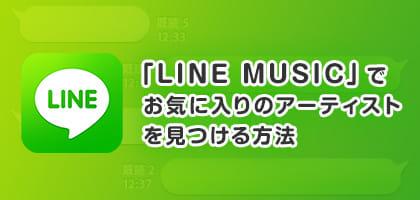 『LINE MUSIC』でお気に入りのアーティストを見つける方法