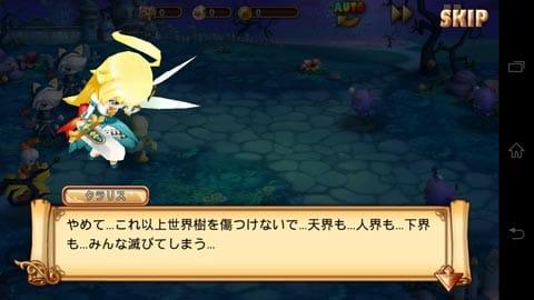 Divina Cute【かわいいアクションRPG-基本無料】:ドラマチックな物語が秀逸!