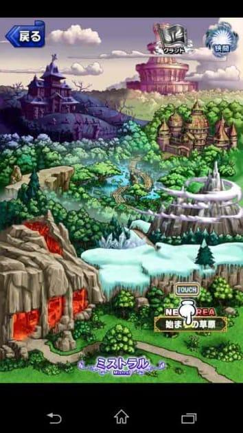 ブレイブ フロンティア【無料本格RPG-ブレフロ】:グランガイアの世界で冒険にでかけよう