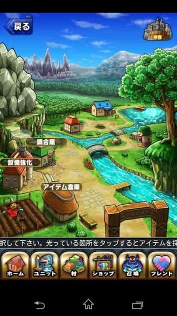 ブレイブ フロンティア【無料本格RPG-ブレフロ】:村ではアイテムの管理やパーティ編成などができる