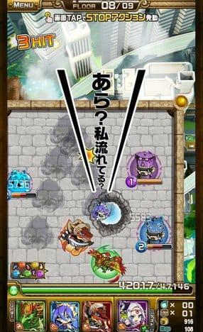 崖っぷちバスターズ:ポイント4