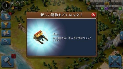 フォートレスブレイブ:序盤は兵舎を強化し、城を強化していこう。