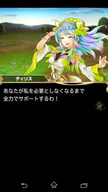 ブレイブ フロンティア【無料本格RPG-ブレフロ】:サポート役がしっかり教えてくれる