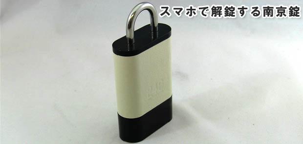 物理的セキュリティを強化しよう!遠隔でロック解除ができる最先端南京錠が登場!