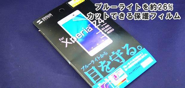 「Xperia Z4」専用。ブルーライトを約26%カットする液晶保護フィルム