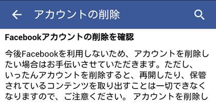 """""""スマホから""""Facebookアカウントを削除する方法【2015年版】"""